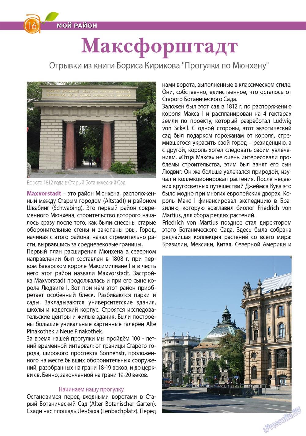 Апельсин (журнал). 2011 год, номер 29, стр. 16