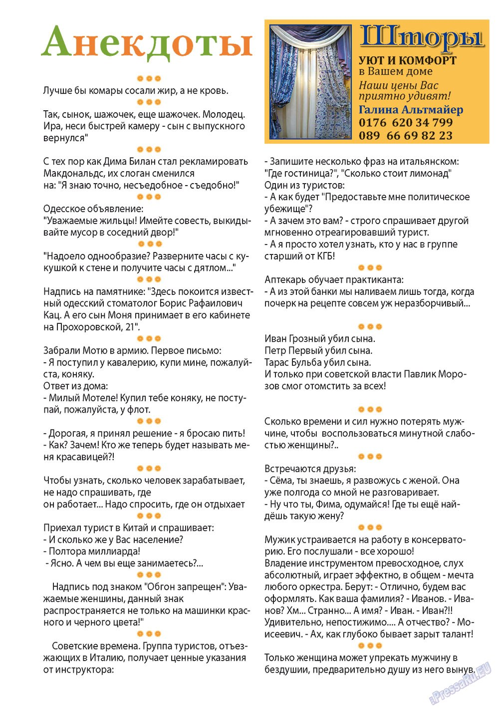 Апельсин (журнал). 2011 год, номер 29, стр. 18