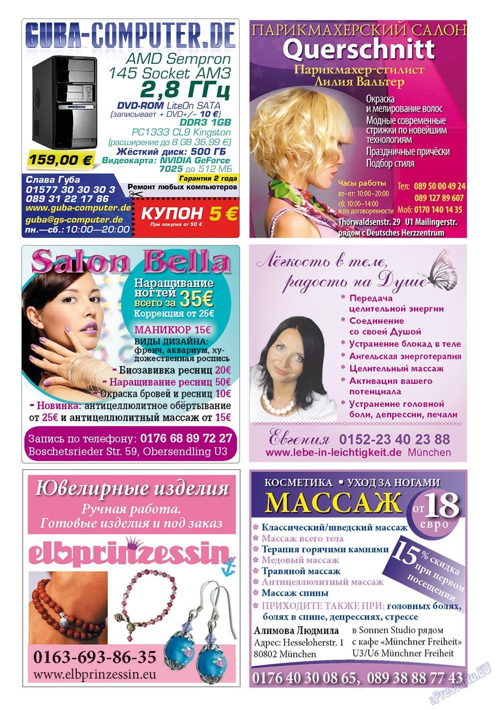 Апельсин (журнал). 2011 год, номер 29, стр. 19