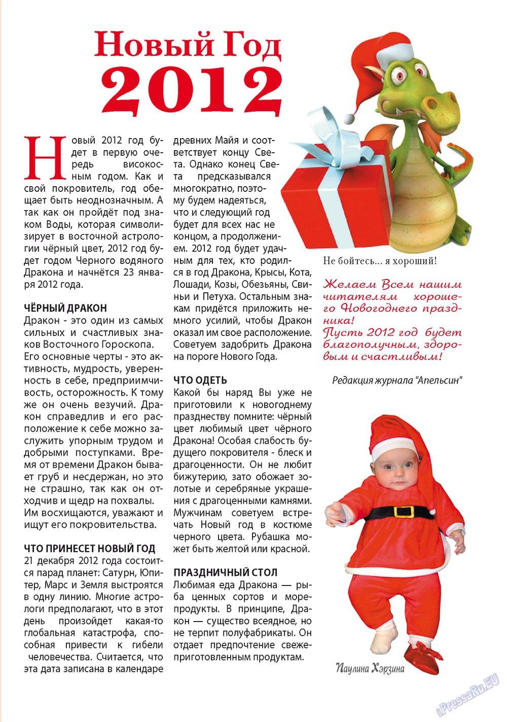 Апельсин (журнал). 2011 год, номер 29, стр. 25