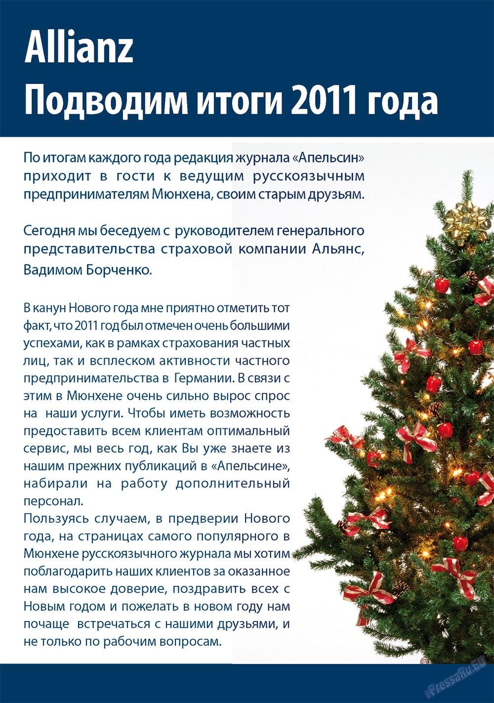 Апельсин (журнал). 2011 год, номер 29, стр. 27