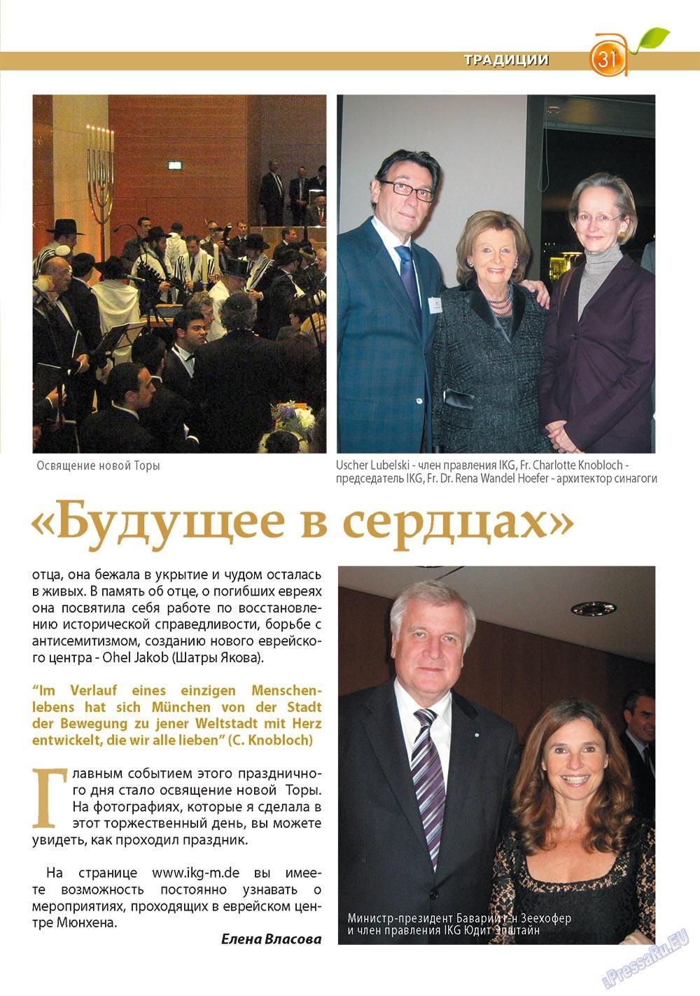 Апельсин (журнал). 2011 год, номер 29, стр. 31