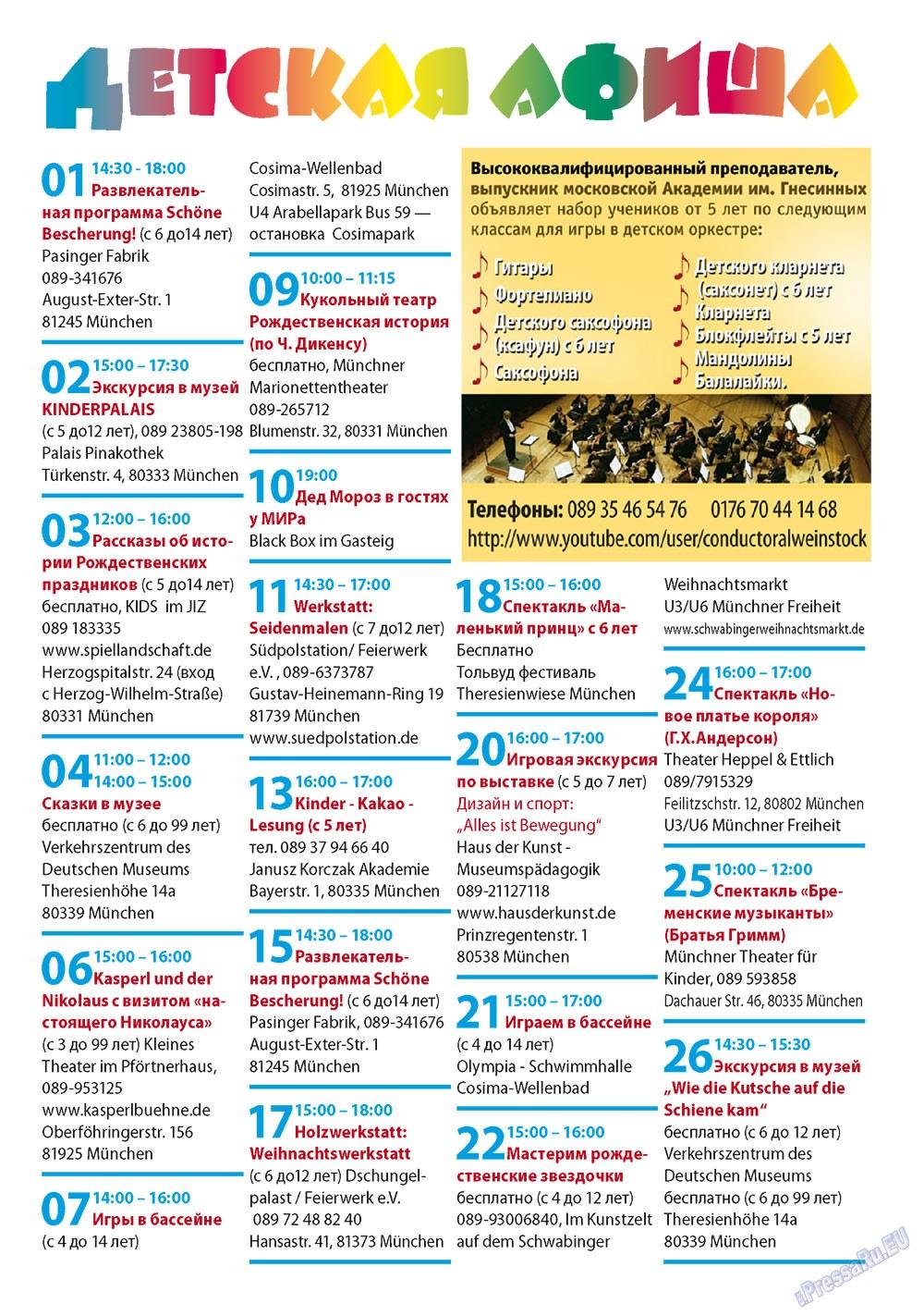 Апельсин (журнал). 2011 год, номер 29, стр. 33