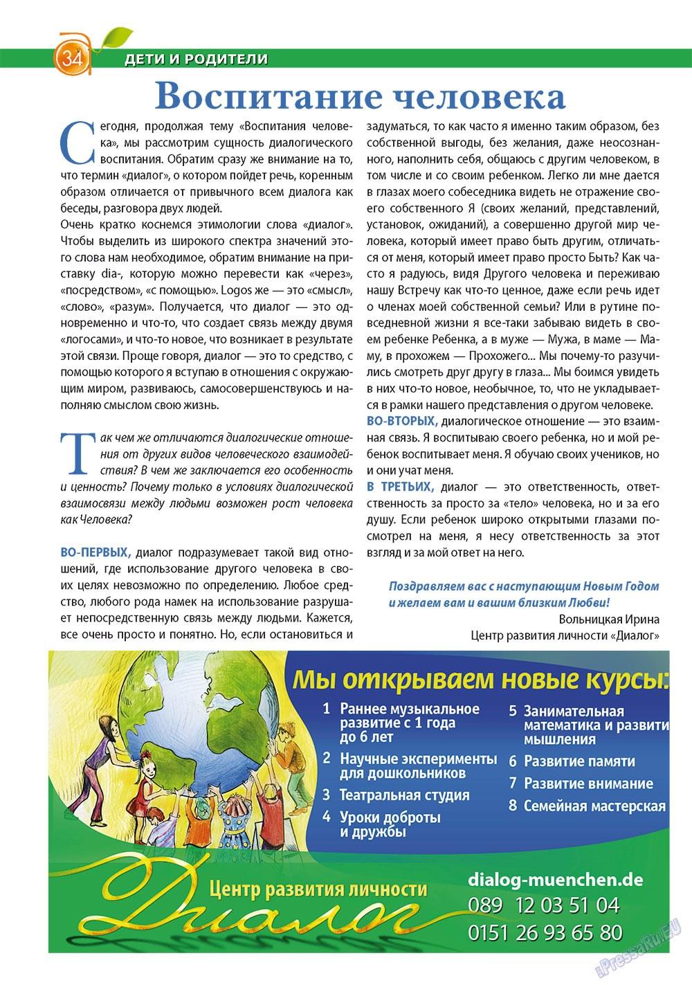 Апельсин (журнал). 2011 год, номер 29, стр. 34