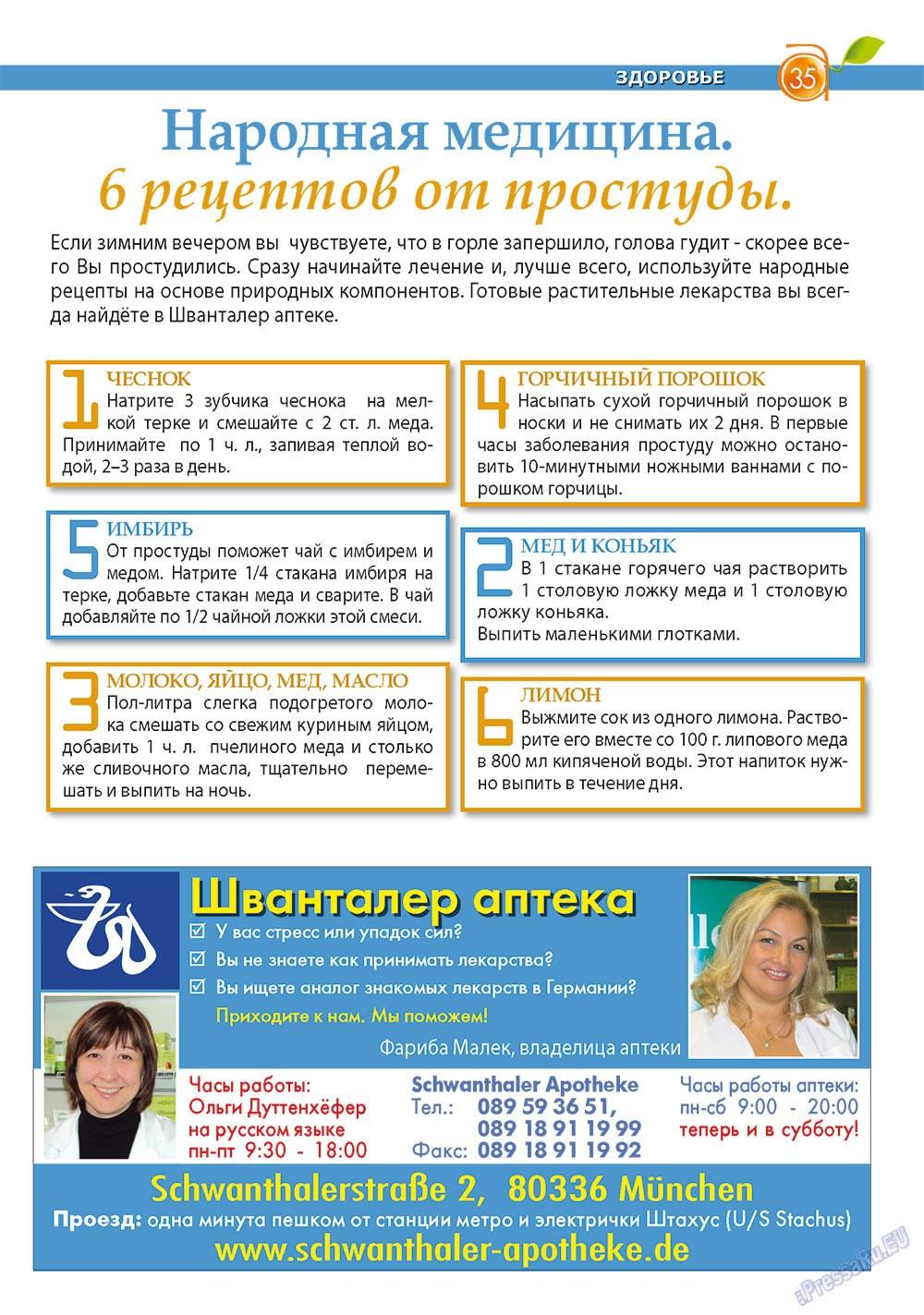 Апельсин (журнал). 2011 год, номер 29, стр. 35
