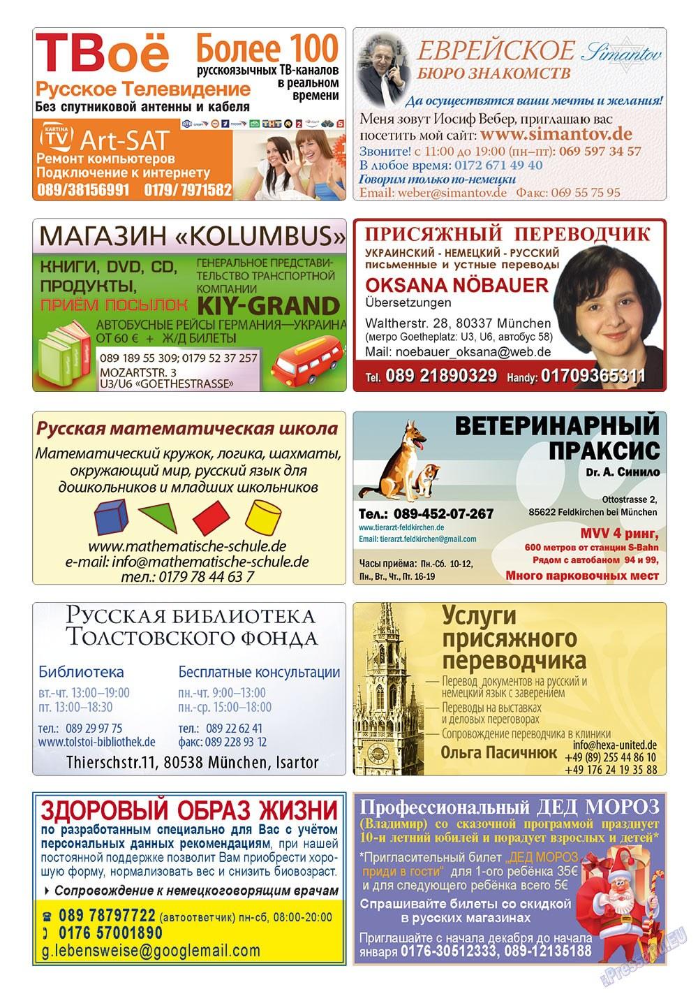Апельсин (журнал). 2011 год, номер 29, стр. 36