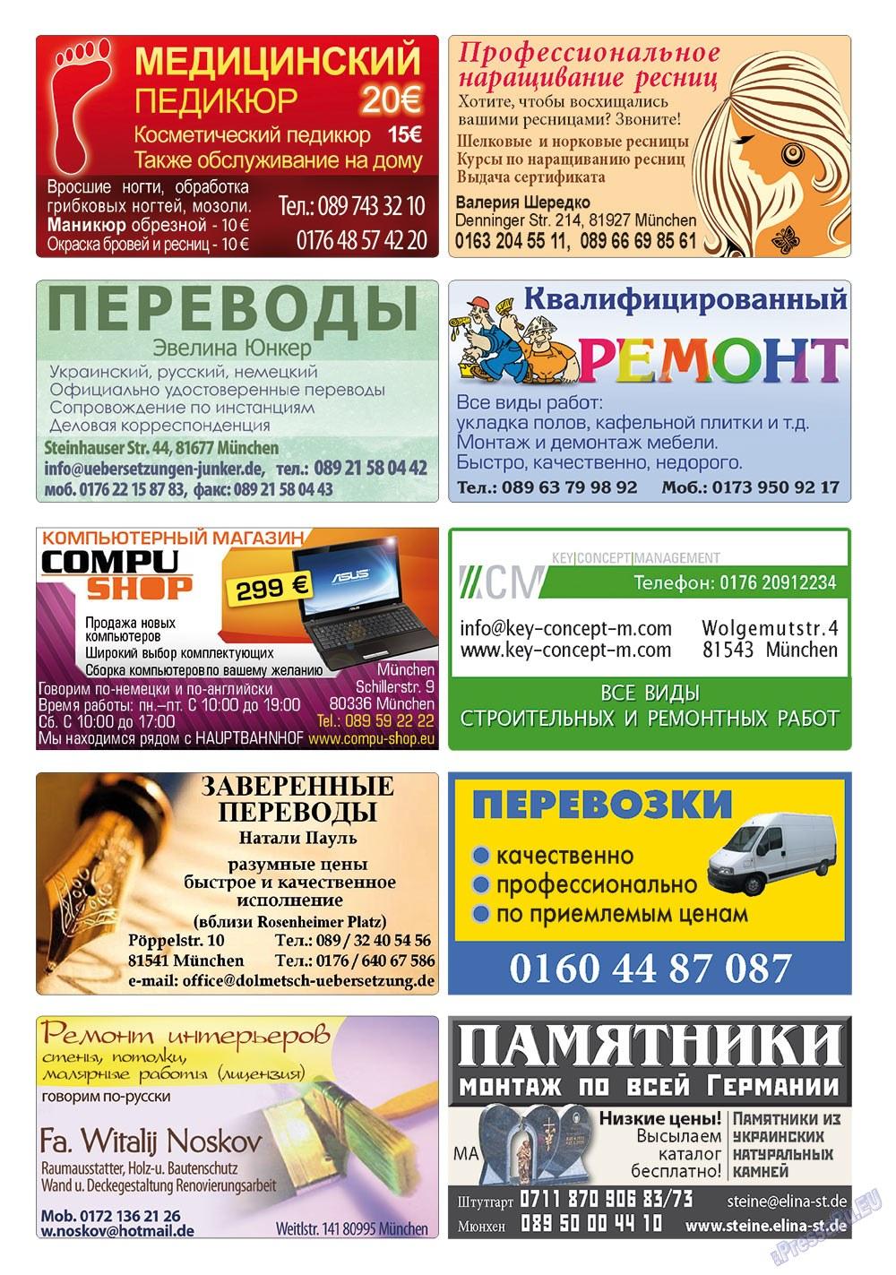 Апельсин (журнал). 2011 год, номер 29, стр. 37