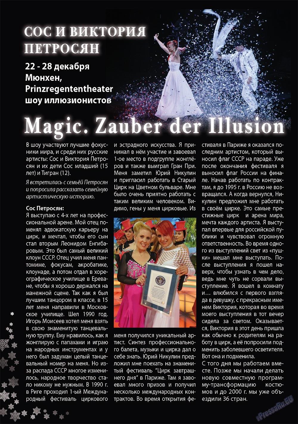 Апельсин (журнал). 2011 год, номер 29, стр. 38