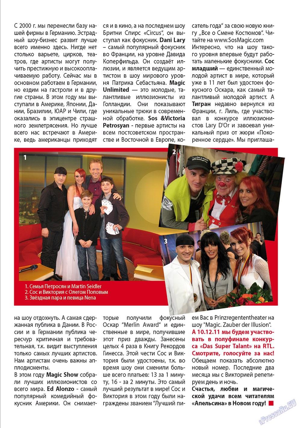 Апельсин (журнал). 2011 год, номер 29, стр. 39