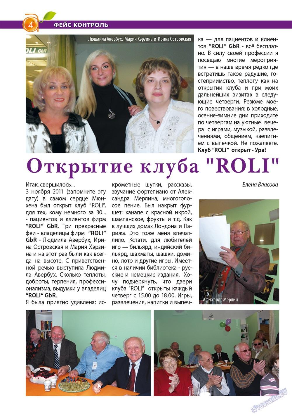 Апельсин (журнал). 2011 год, номер 29, стр. 4