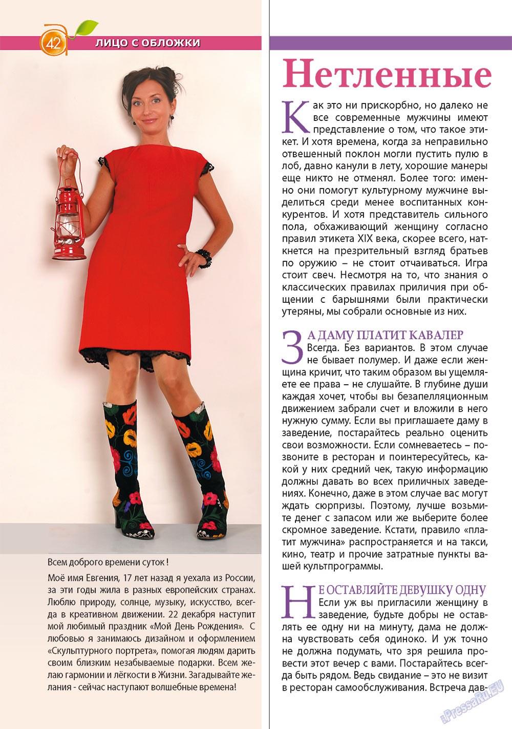 Апельсин (журнал). 2011 год, номер 29, стр. 42