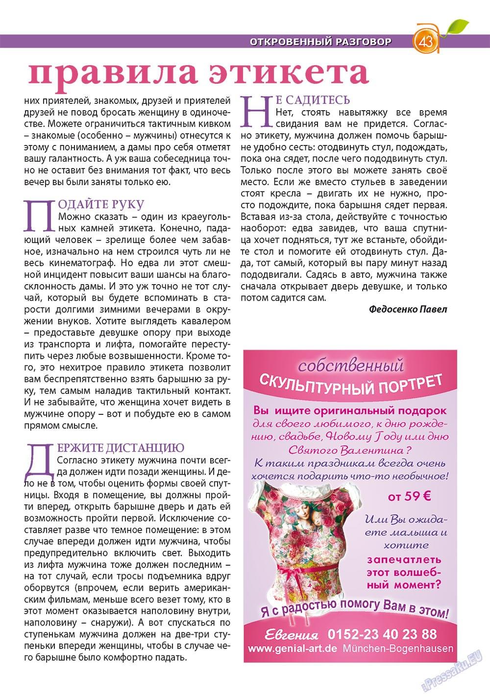 Апельсин (журнал). 2011 год, номер 29, стр. 43