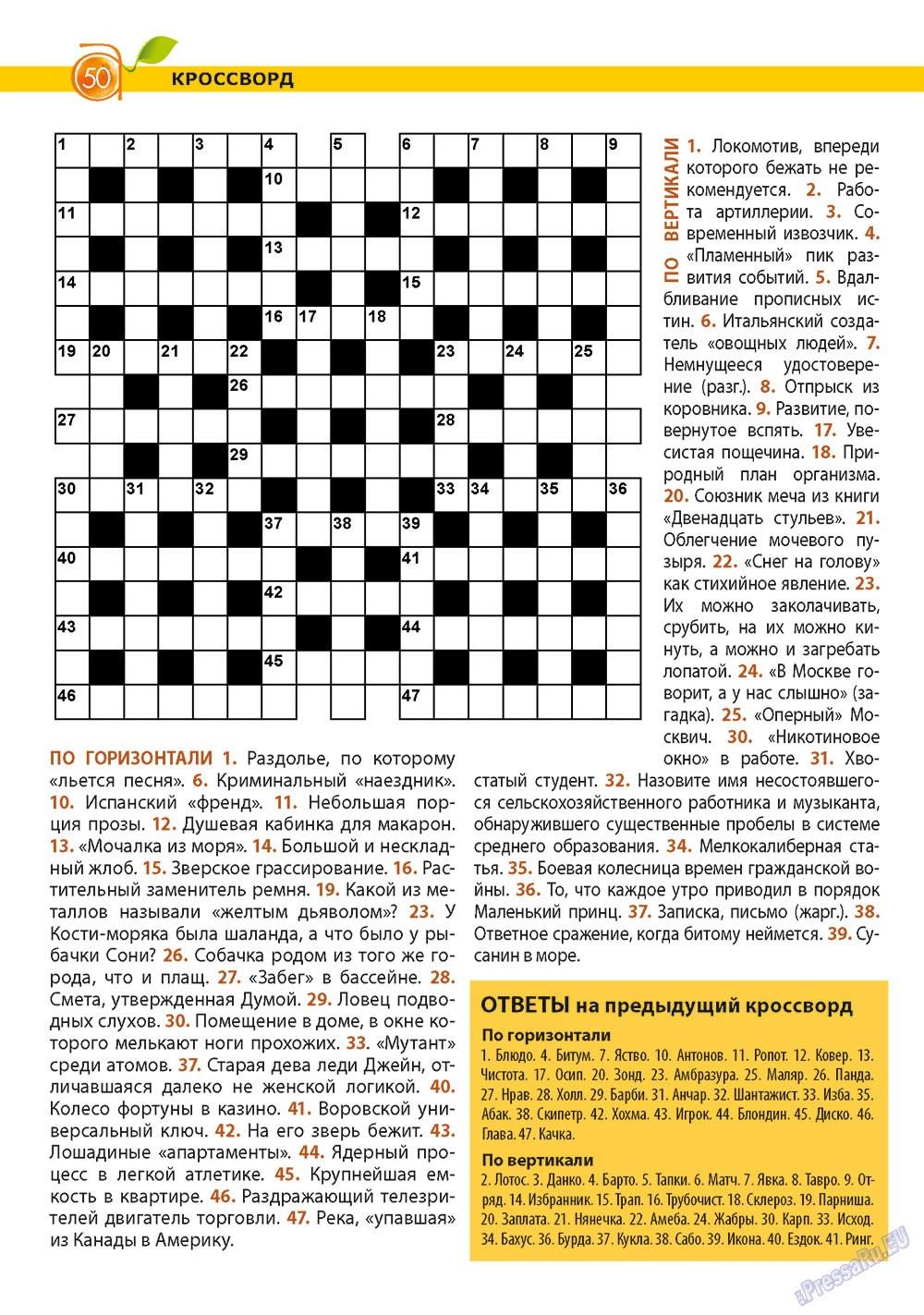 Апельсин (журнал). 2011 год, номер 29, стр. 50