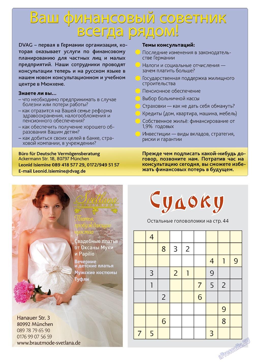 Апельсин (журнал). 2011 год, номер 29, стр. 54