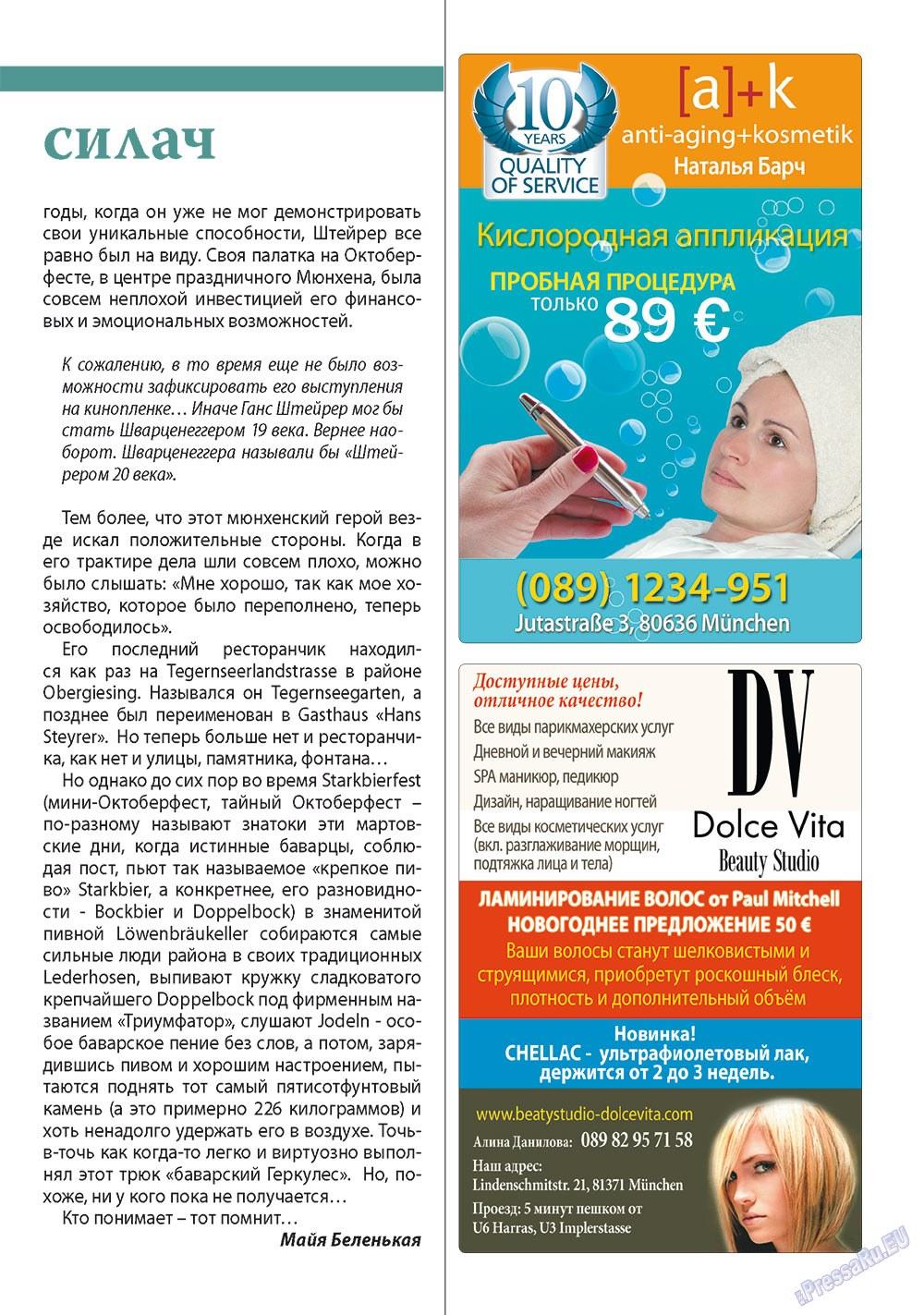 Апельсин (журнал). 2011 год, номер 29, стр. 7