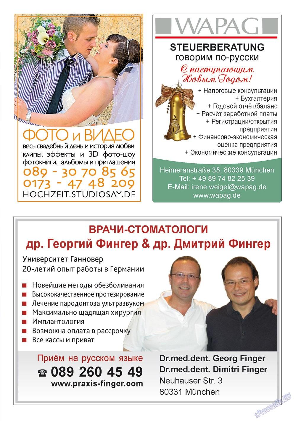 Апельсин (журнал). 2011 год, номер 29, стр. 9