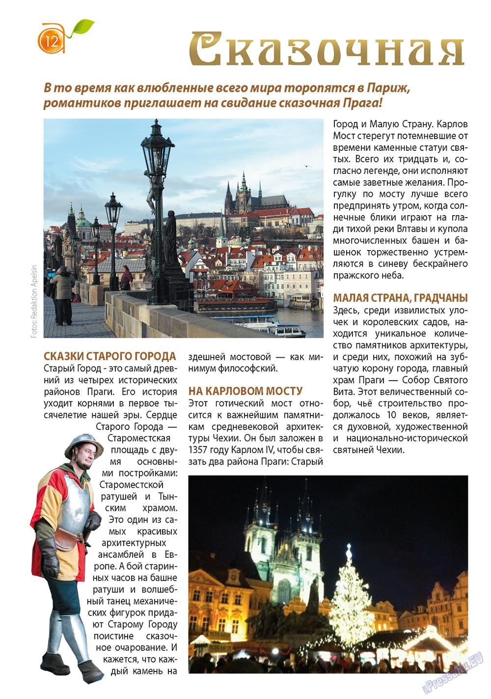 Апельсин (журнал). 2012 год, номер 30, стр. 12