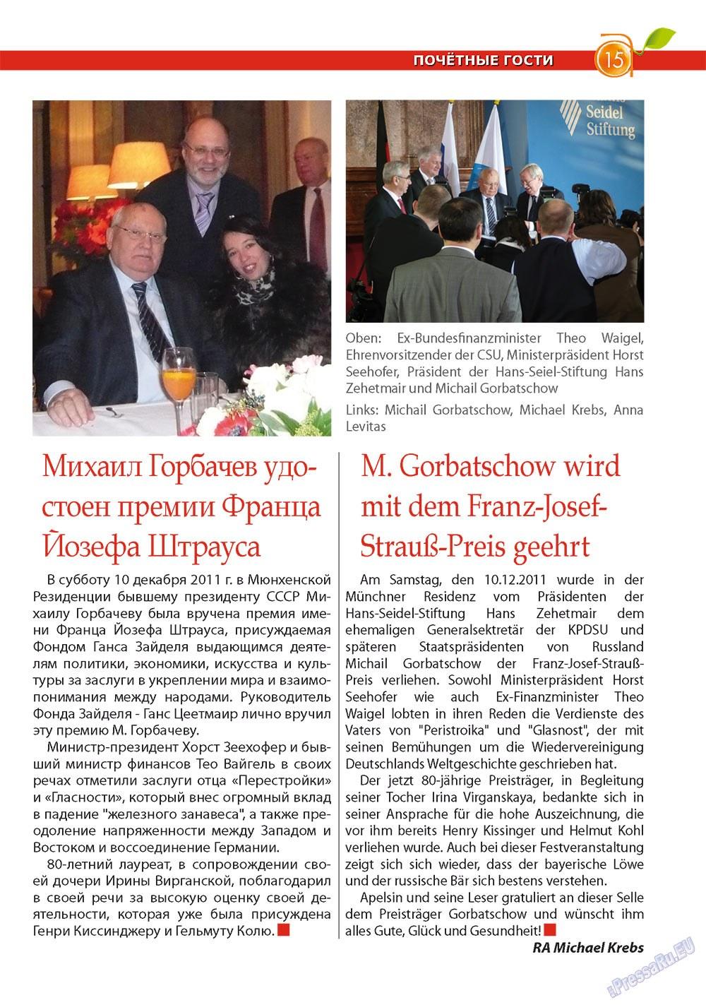 Апельсин (журнал). 2012 год, номер 30, стр. 15