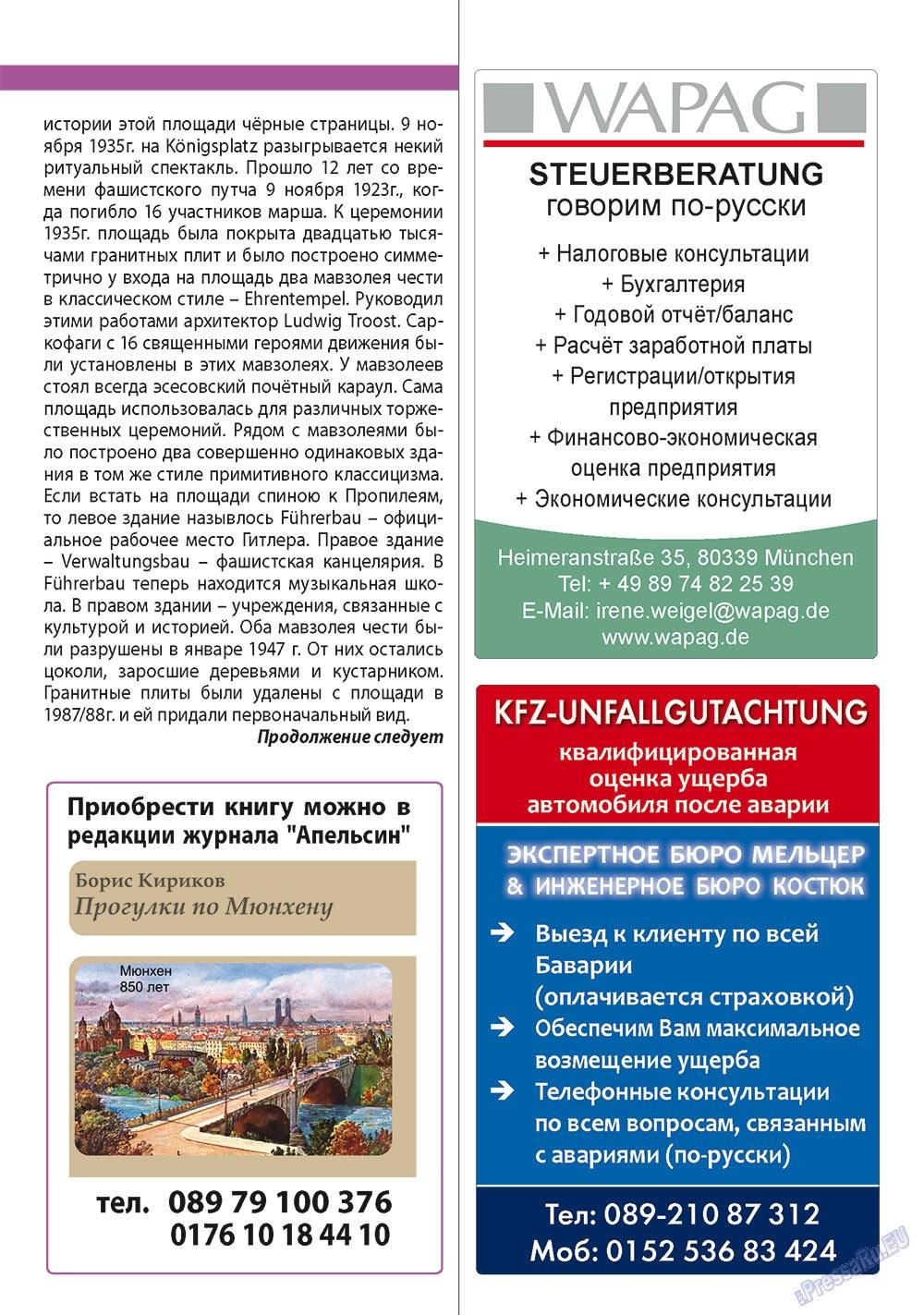 Апельсин (журнал). 2012 год, номер 30, стр. 17
