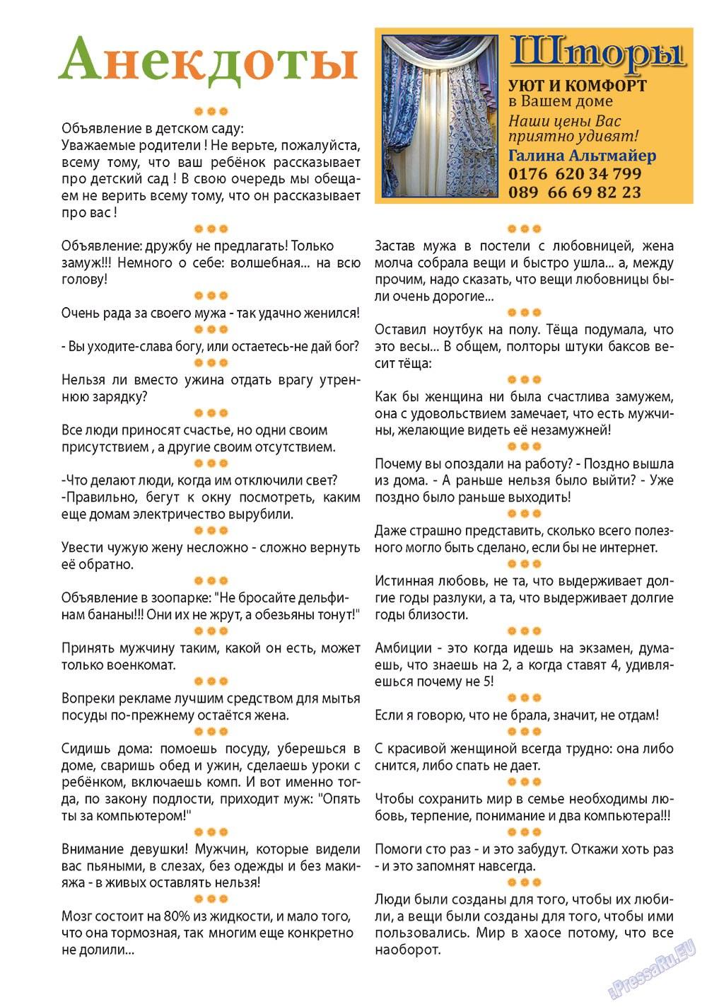 Апельсин (журнал). 2012 год, номер 30, стр. 18