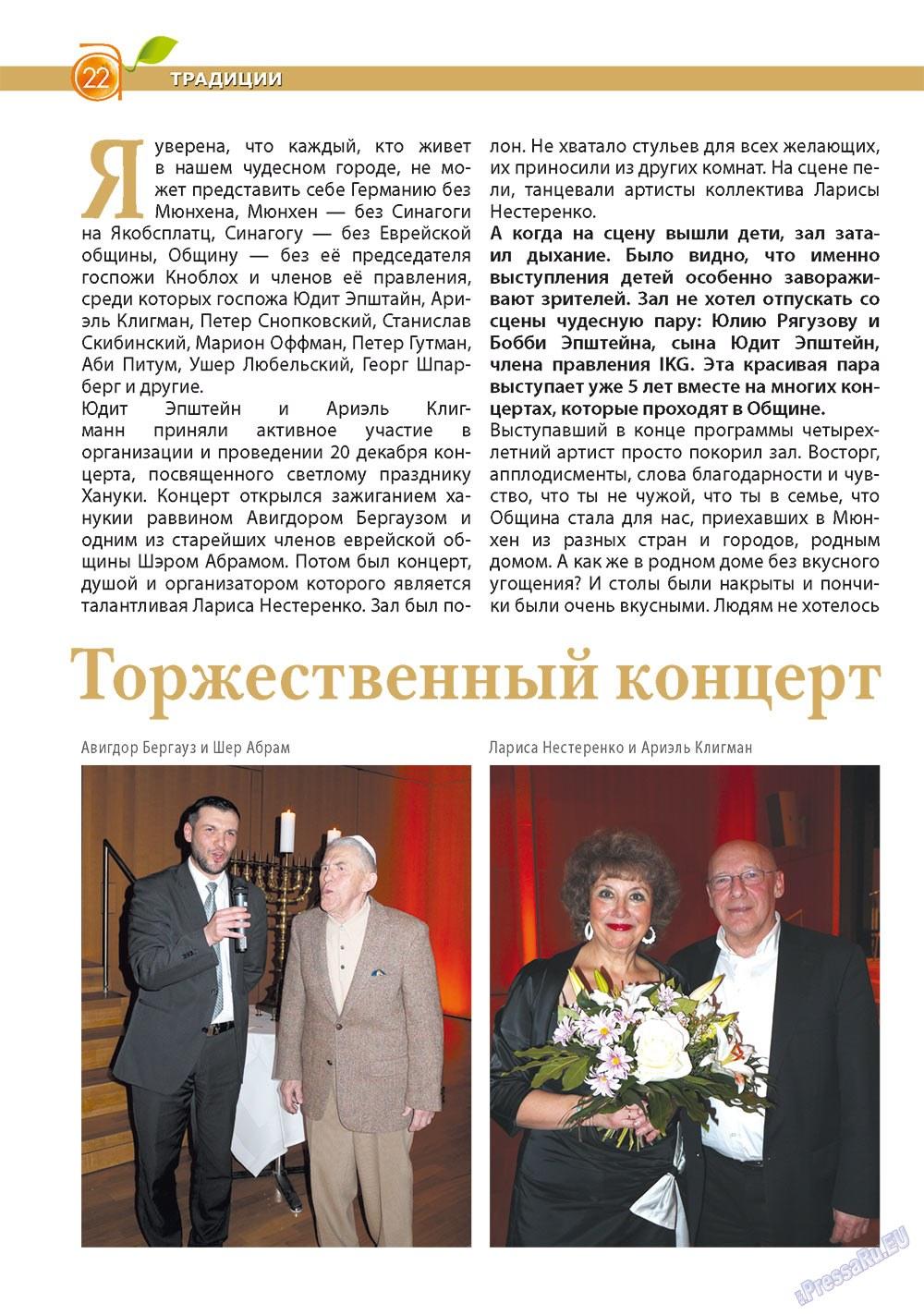 Апельсин (журнал). 2012 год, номер 30, стр. 22