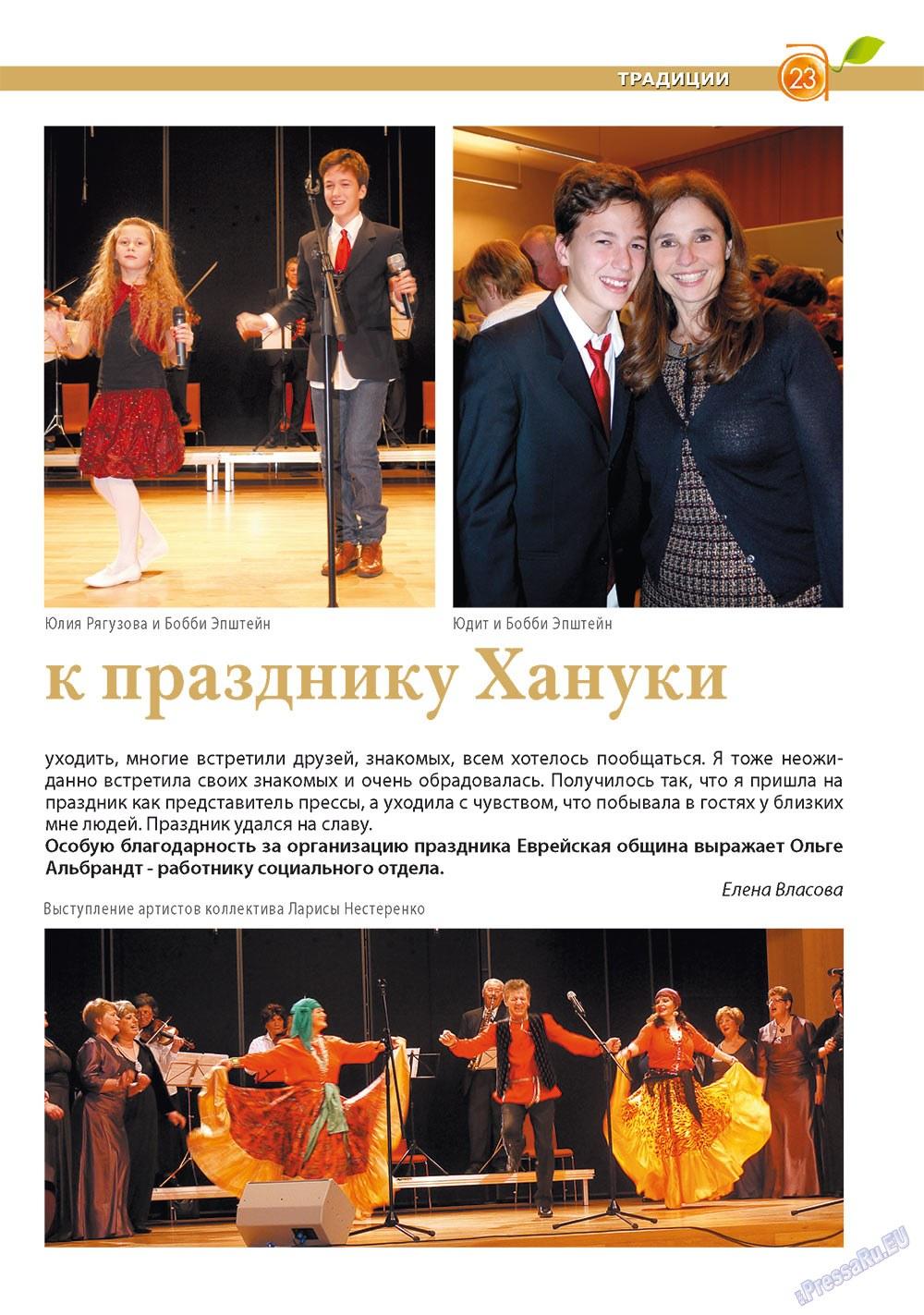 Апельсин (журнал). 2012 год, номер 30, стр. 23