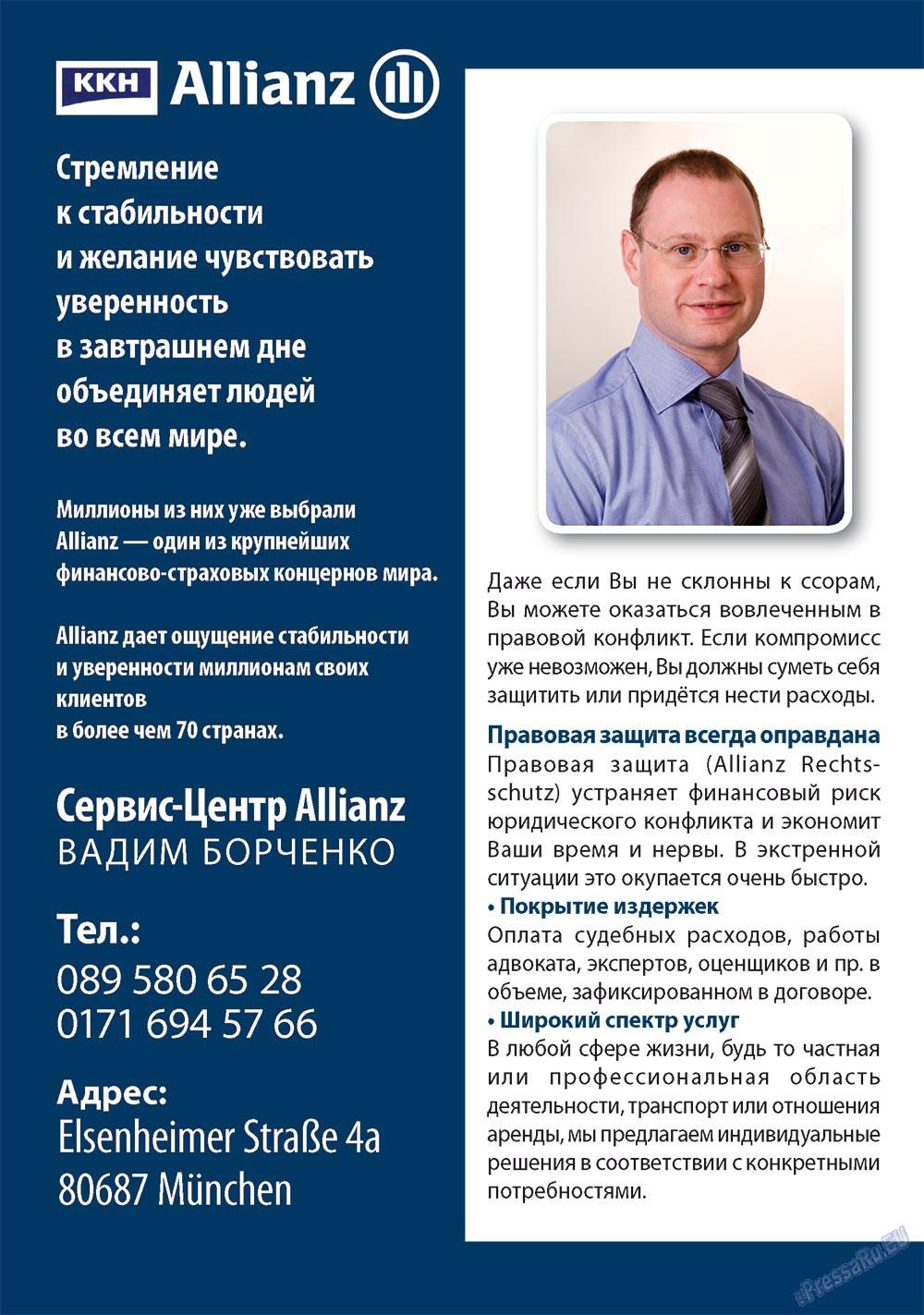 Апельсин (журнал). 2012 год, номер 30, стр. 24