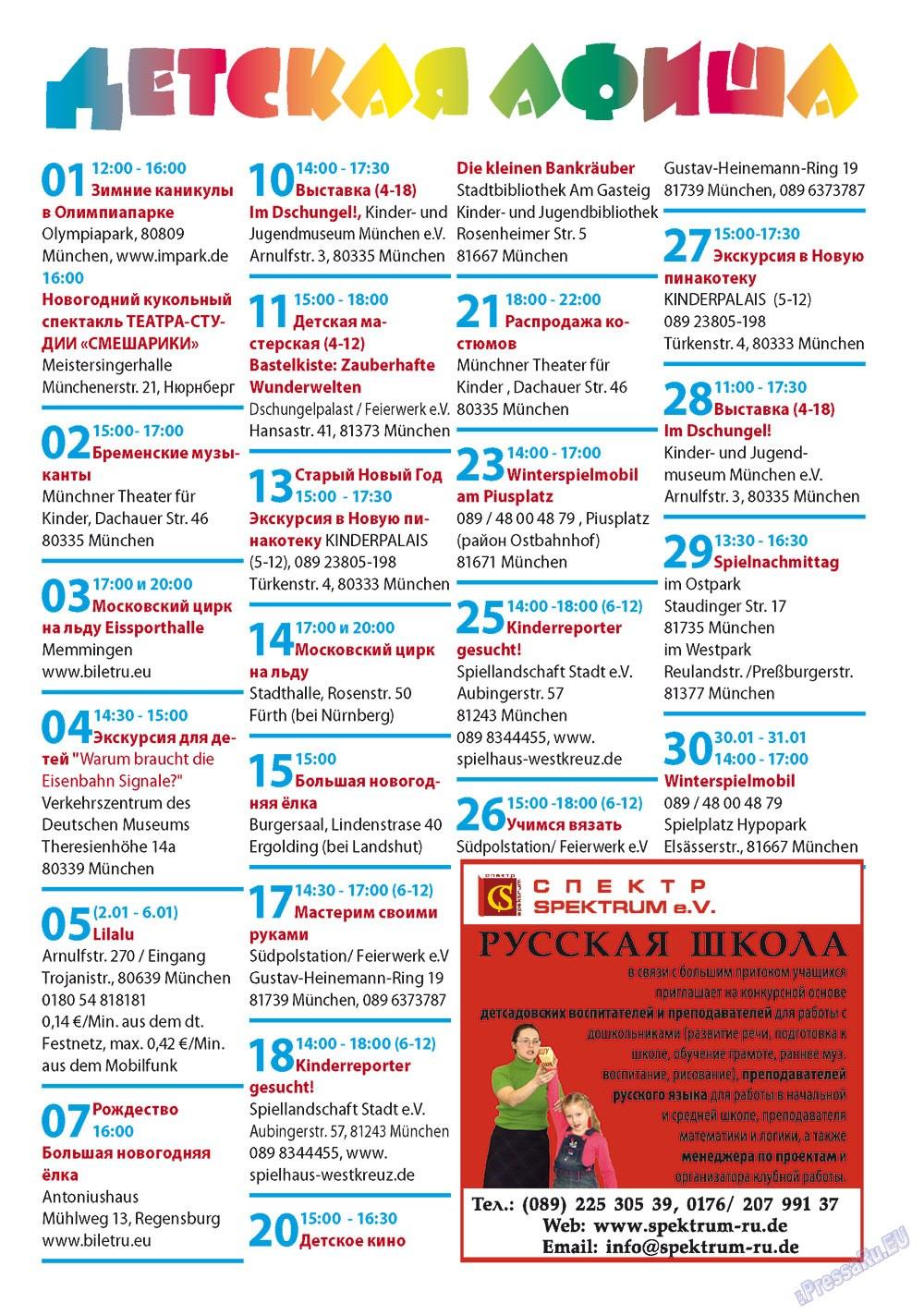 Апельсин (журнал). 2012 год, номер 30, стр. 31