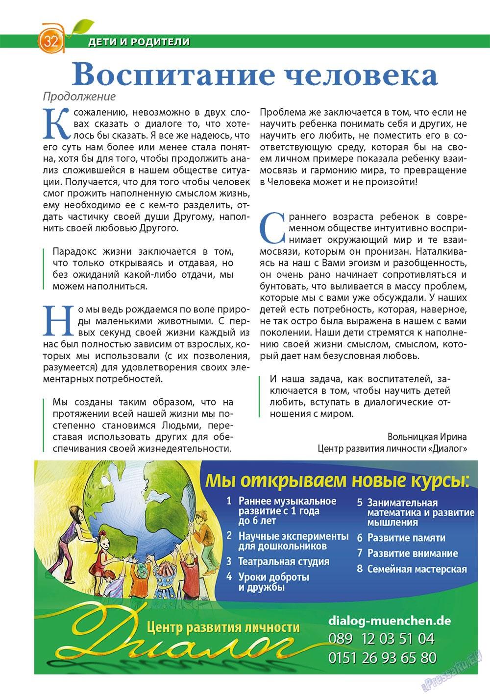 Апельсин (журнал). 2012 год, номер 30, стр. 32
