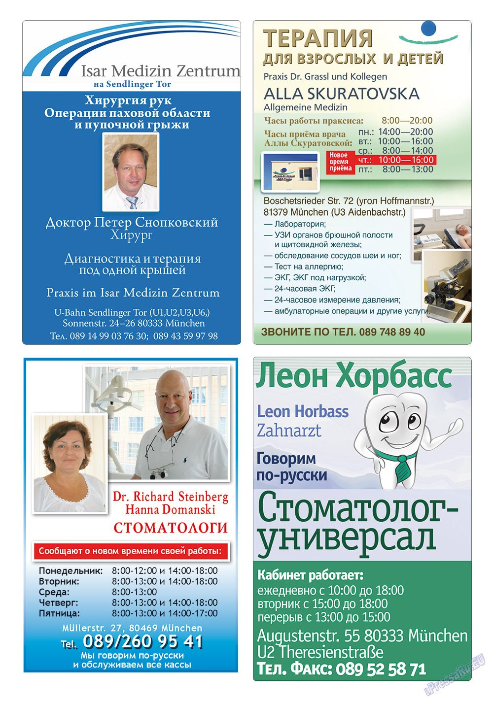 Апельсин (журнал). 2012 год, номер 30, стр. 38
