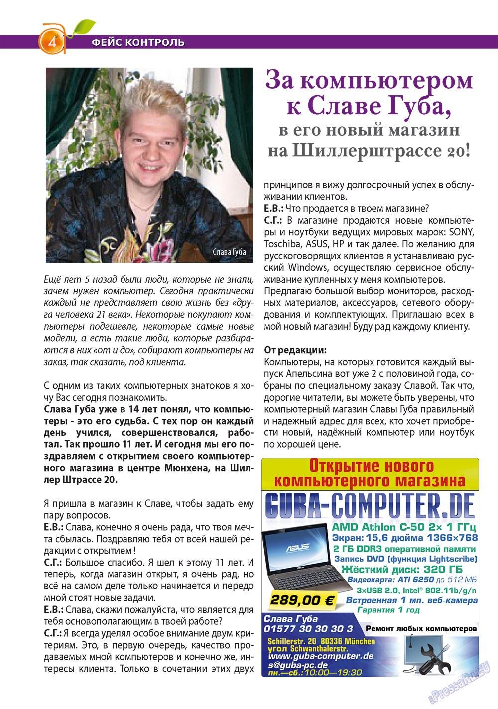 Апельсин (журнал). 2012 год, номер 30, стр. 4