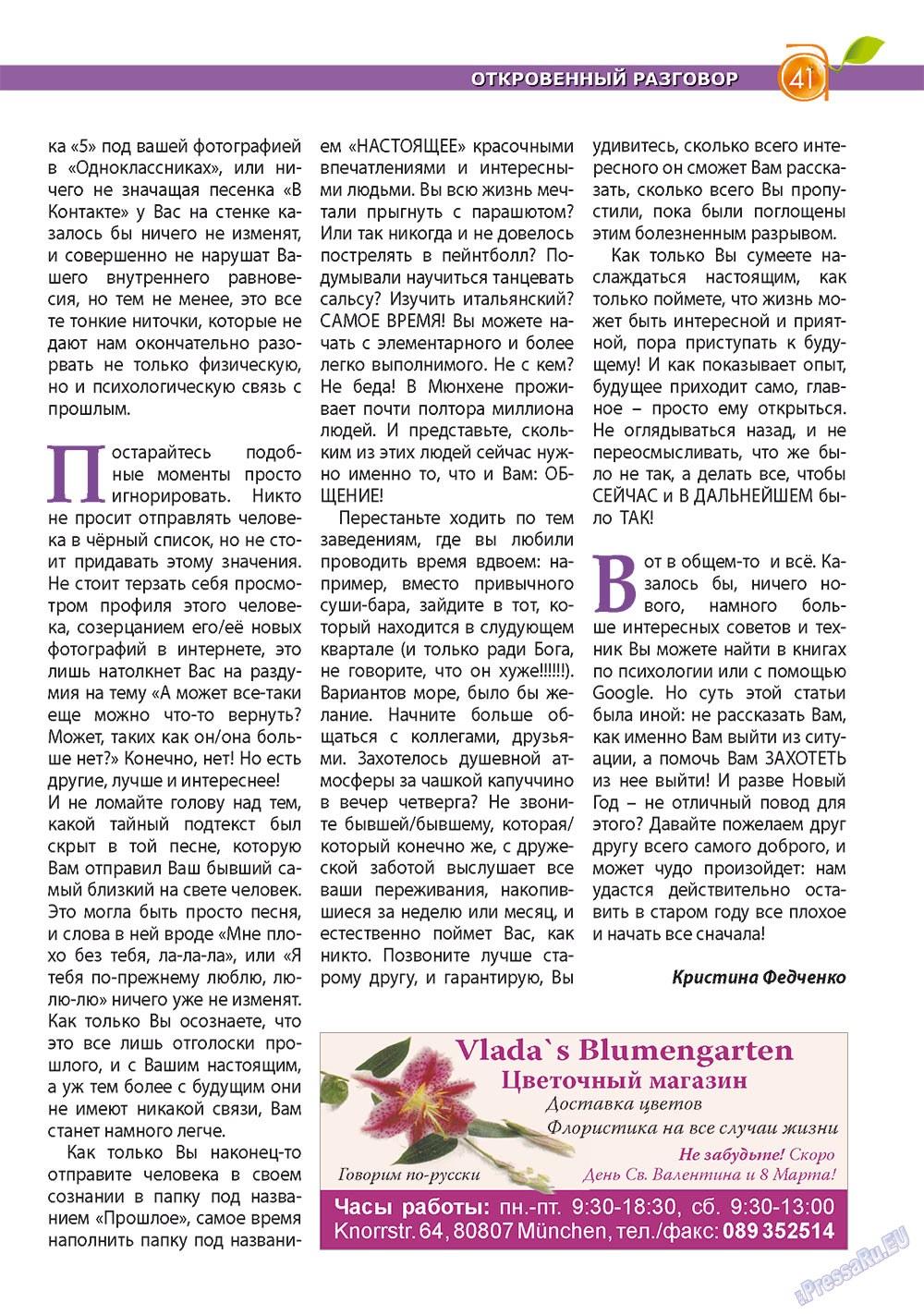 Апельсин (журнал). 2012 год, номер 30, стр. 41