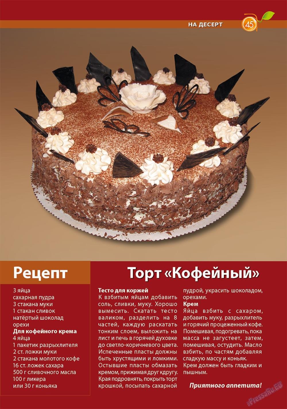 Апельсин (журнал). 2012 год, номер 30, стр. 45