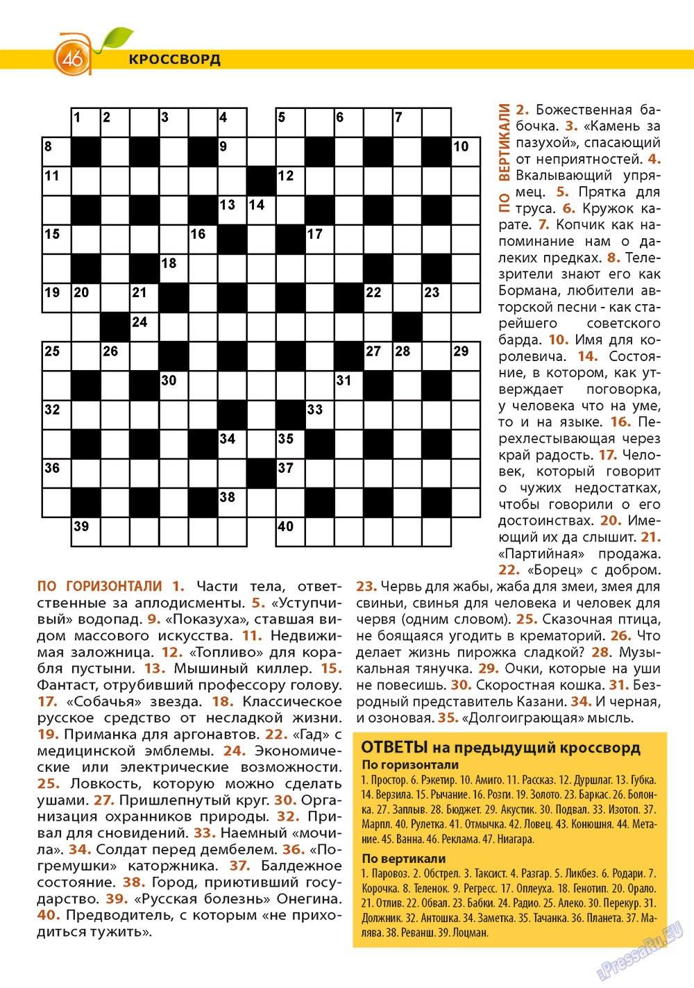Апельсин (журнал). 2012 год, номер 30, стр. 46