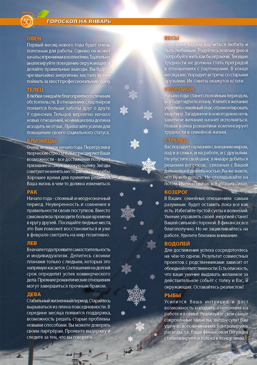 Апельсин (журнал). 2012 год, номер 30, стр. 50