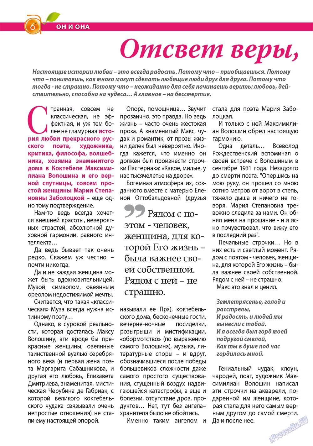 Апельсин (журнал). 2012 год, номер 30, стр. 6