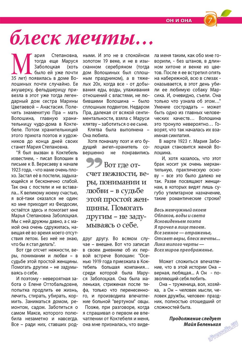 Апельсин (журнал). 2012 год, номер 30, стр. 7