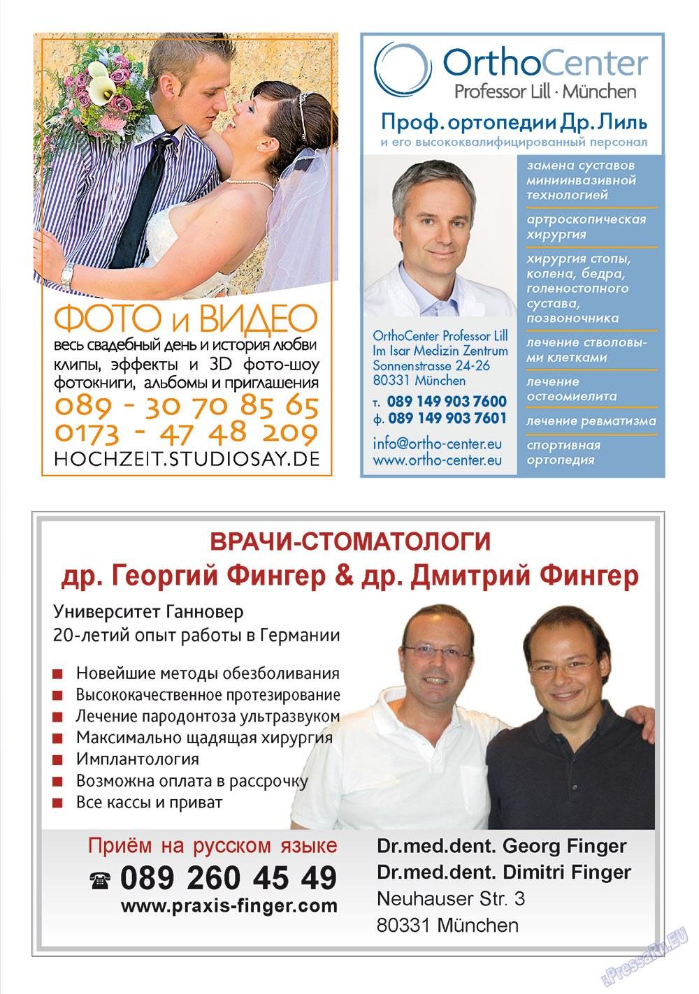 Апельсин (журнал). 2012 год, номер 30, стр. 9