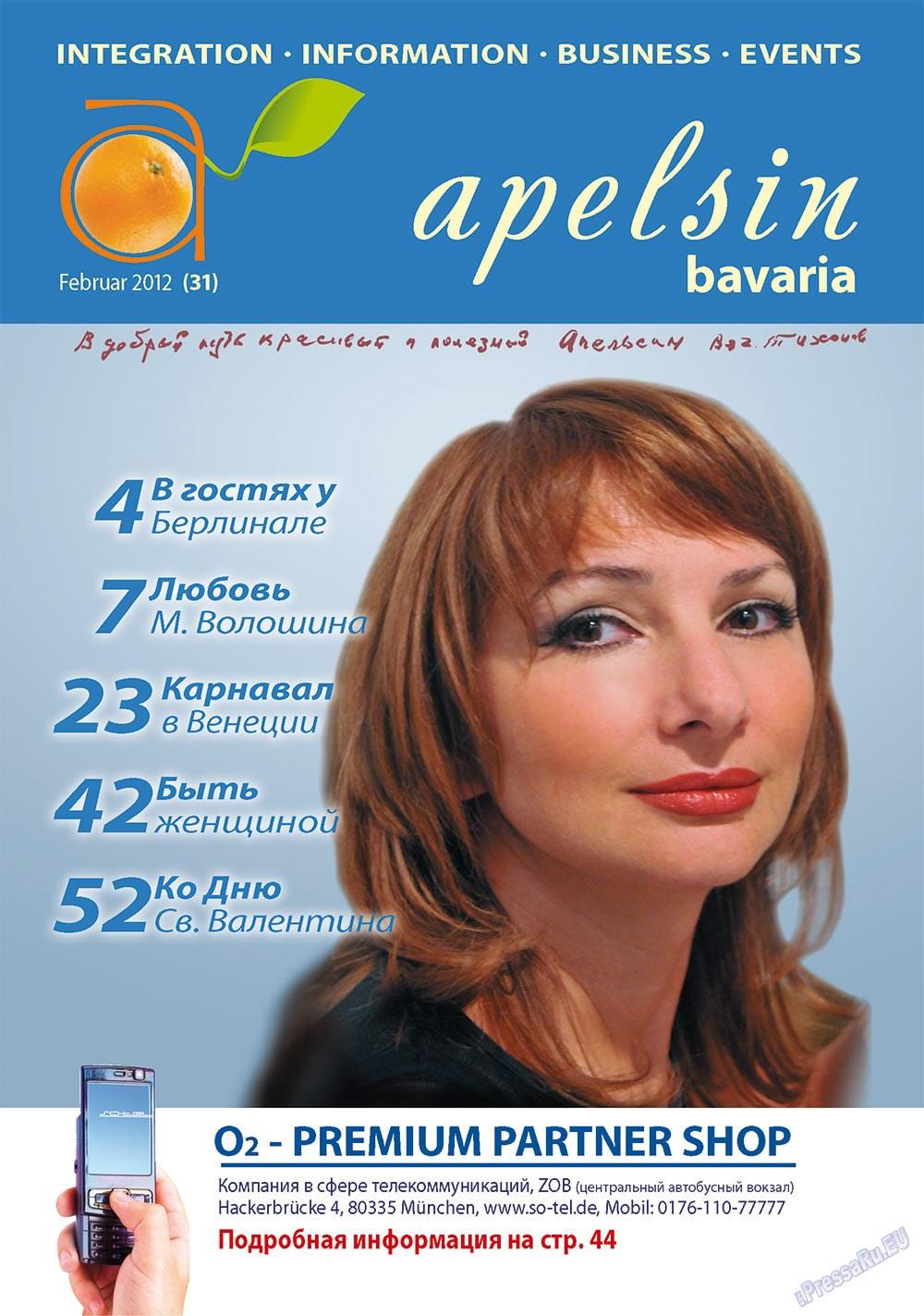 Апельсин (журнал). 2012 год, номер 31, стр. 1