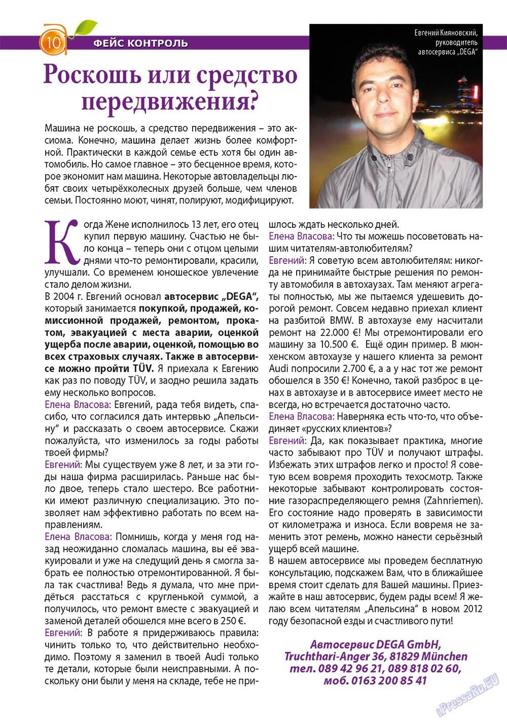 Апельсин (журнал). 2012 год, номер 31, стр. 10