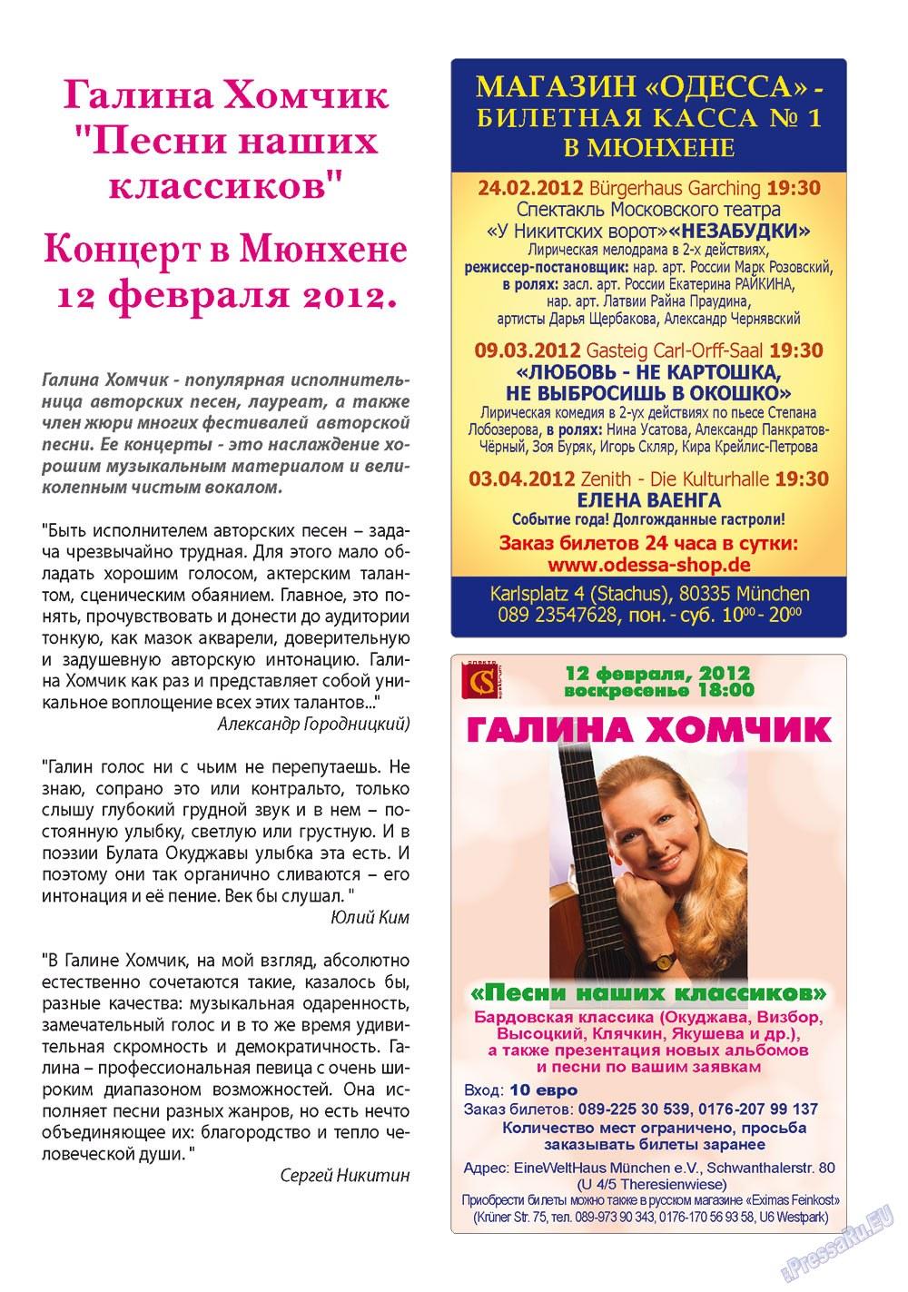 Апельсин (журнал). 2012 год, номер 31, стр. 15