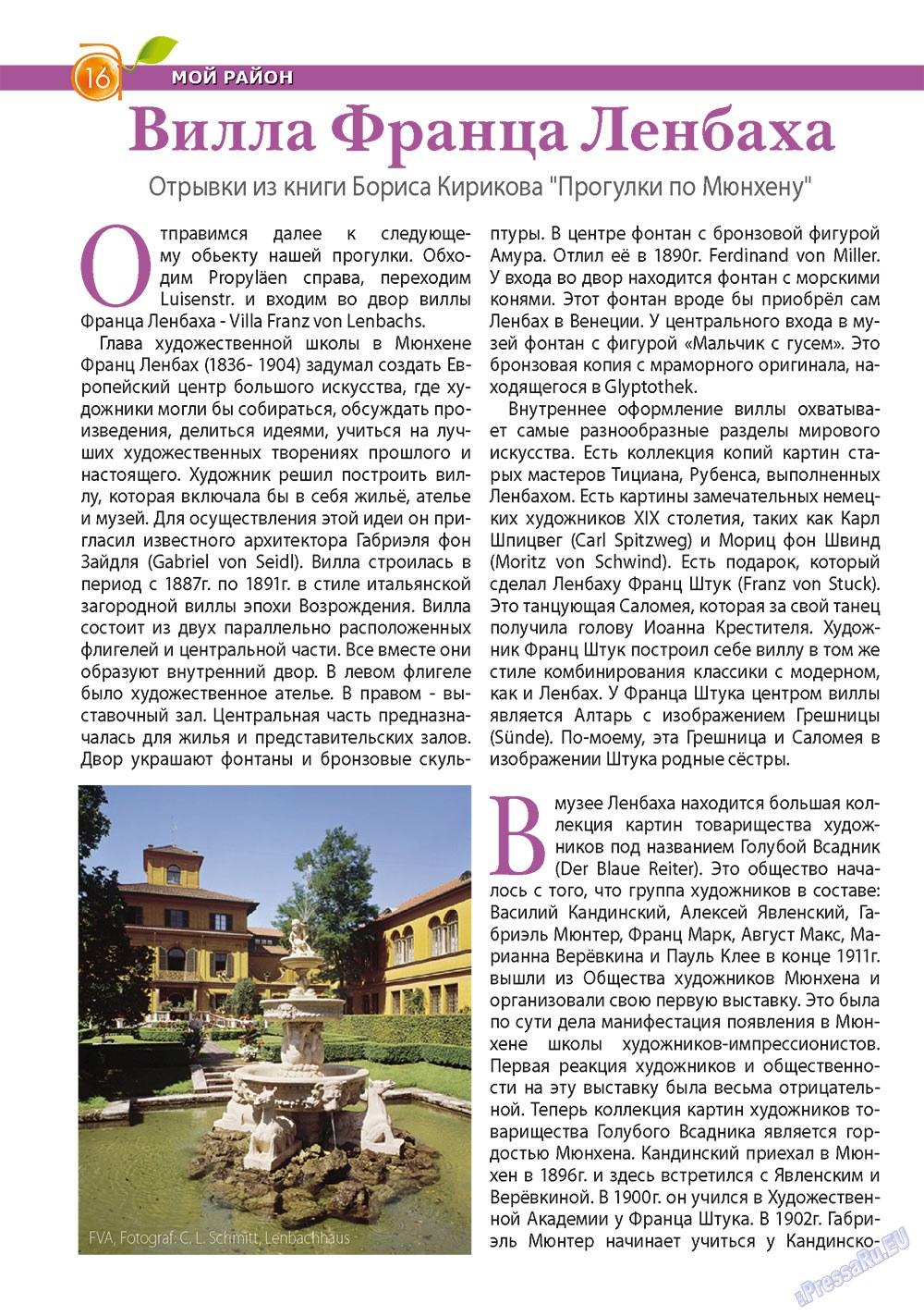 Апельсин (журнал). 2012 год, номер 31, стр. 16