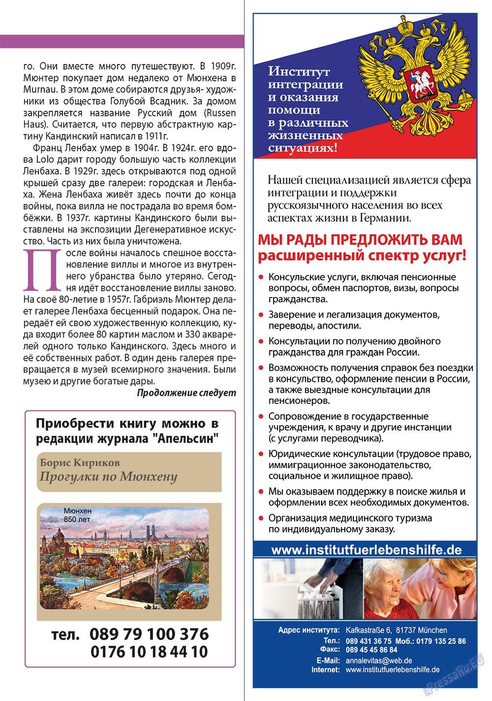 Апельсин (журнал). 2012 год, номер 31, стр. 17