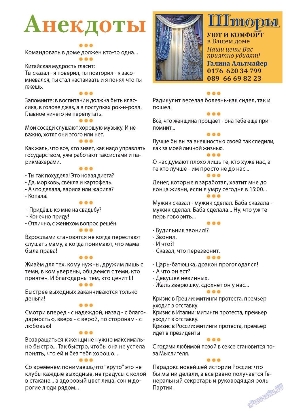 Апельсин (журнал). 2012 год, номер 31, стр. 18