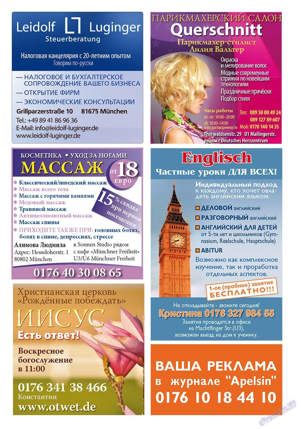 Апельсин (журнал). 2012 год, номер 31, стр. 19