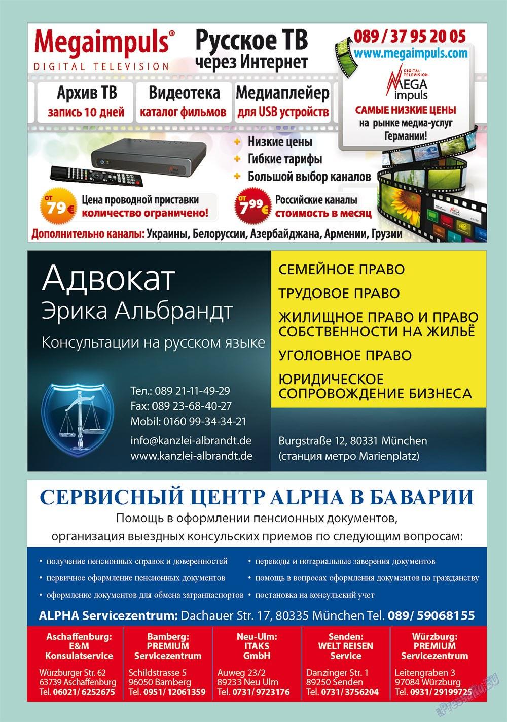 Апельсин (журнал). 2012 год, номер 31, стр. 2
