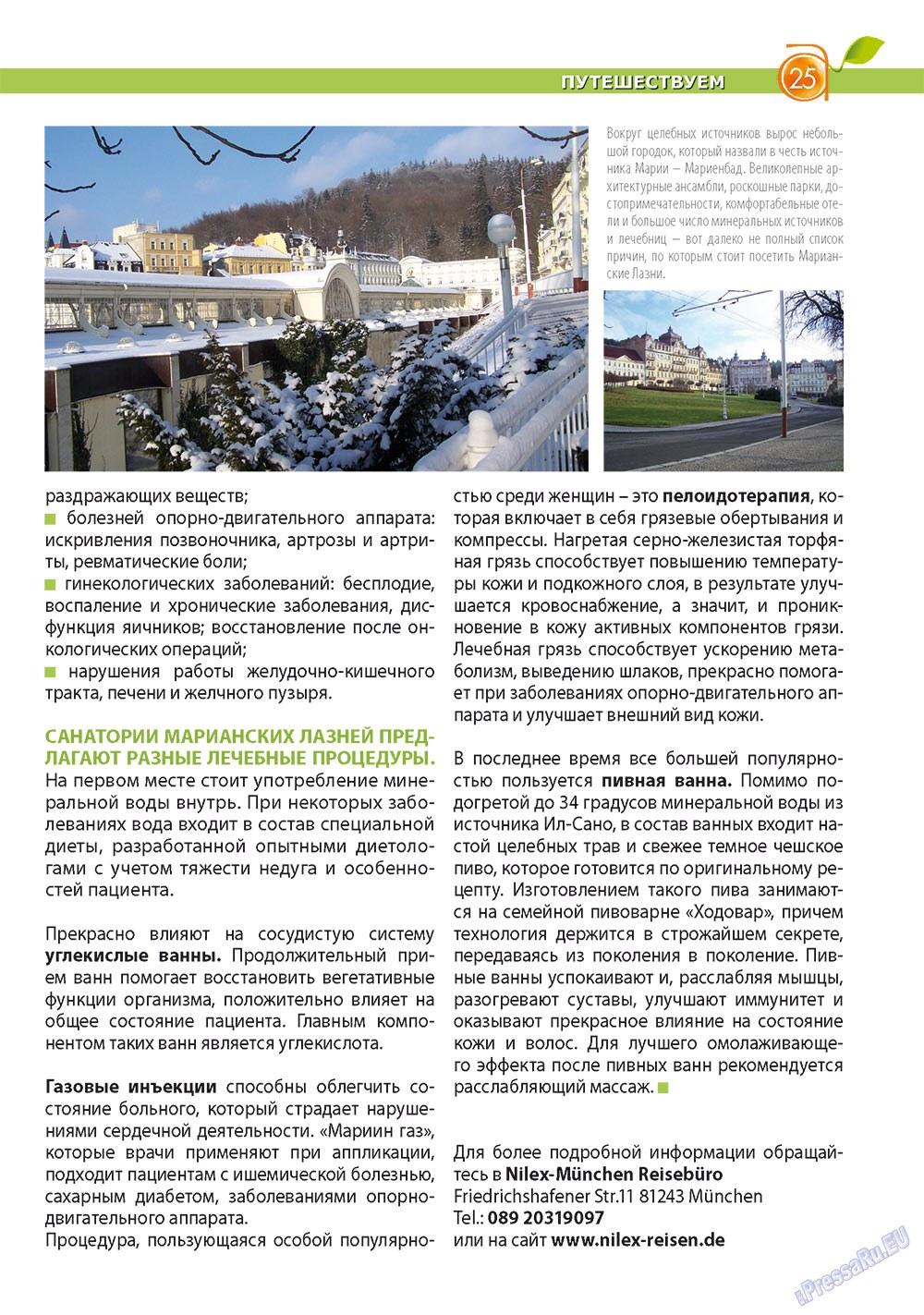 Апельсин (журнал). 2012 год, номер 31, стр. 25