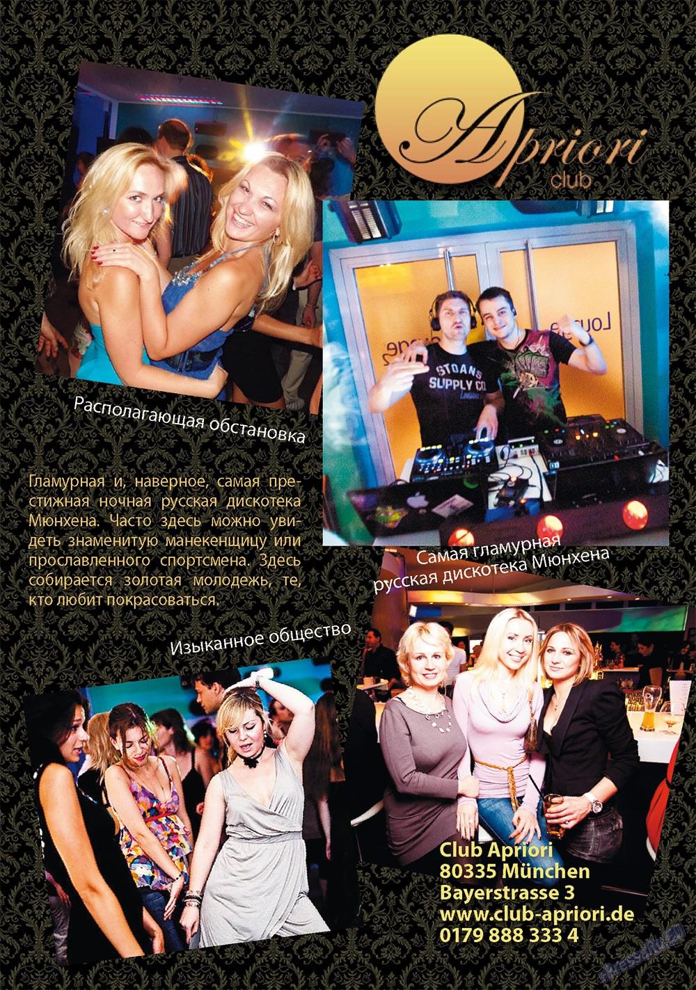 Апельсин (журнал). 2012 год, номер 31, стр. 31
