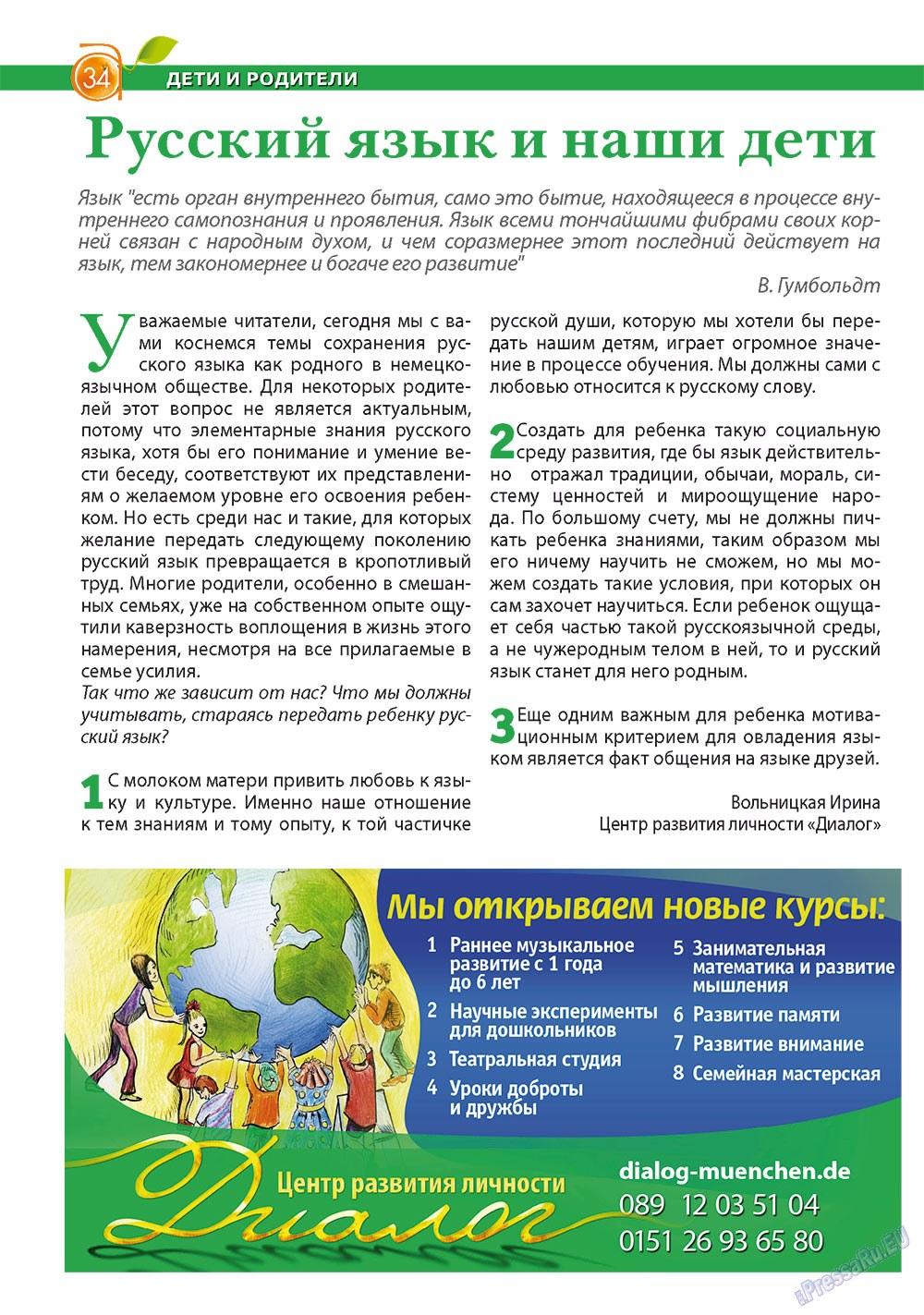 Апельсин (журнал). 2012 год, номер 31, стр. 34