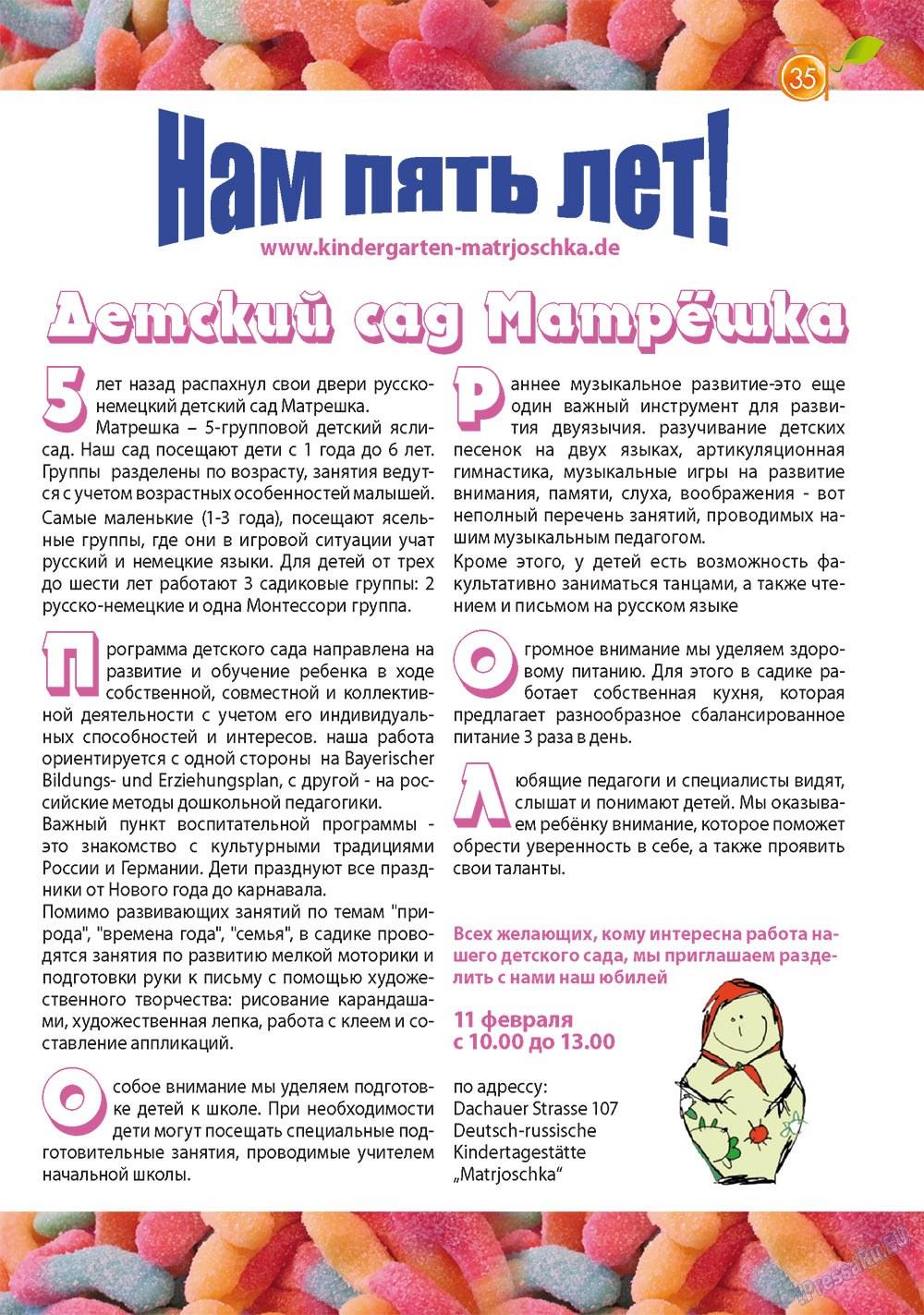 Апельсин (журнал). 2012 год, номер 31, стр. 35